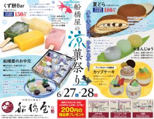 船橋屋 夏の涼菓祭り